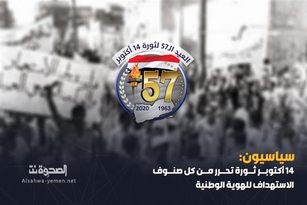 14 أكتوبر ثورة تحرر من كل صنوف الاستهداف للهوية الوطنية