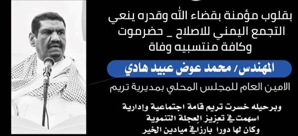 إصلاح حضرموت ينعى القيادي بإصلاح المحافظة المهندس محمد عوض هادي