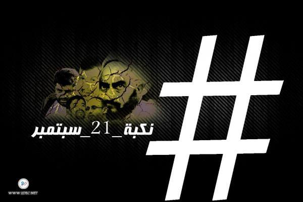 21 سبتمبر.. ذكرى نكبة اليمن
