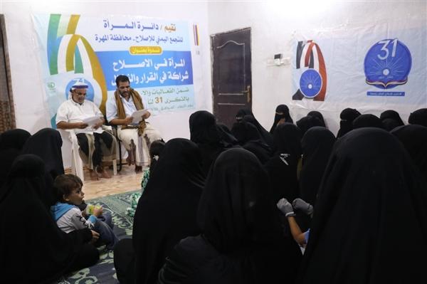 دائرة المرأة بإصلاح المهرة تنظم عددا من الفعاليات والندوات بمناسبة الذكرى الـ31 للتأسيس