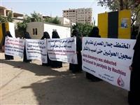 أمهات المختطفين تطالب بالإفراج عن المختطف المعمري الذي تعرض للشلل جراء التعذيب