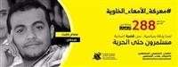 تدهور صحة الصحفي بلغيث في سجون الحوثي وصالح وأسرته تطالب بضرورة إسعافه