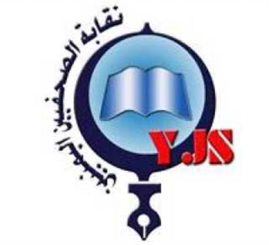 YJS: Houthis fabricated report, forced journalist to sign it