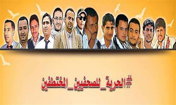 IFJ calls for releasing abducted Yemeni journalists
