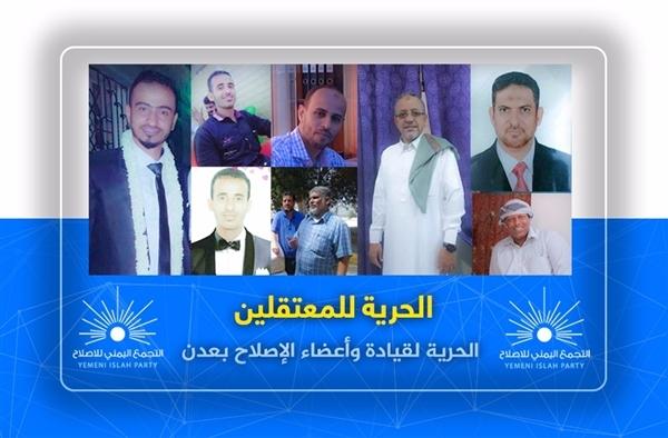 الأحزاب اليمنية تدين الإغتيالات والإعتقالات بعدن وتطالب بإطلاق معتقلي الإصلاح فورا