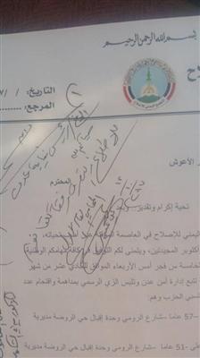 النائب العام يوجه بالتصرف وفقا للقانون تجاه شكوى رفعها الإصلاح ضد أمن عدن