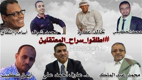 إصلاح إب يطالب الحكومة بسرعة التدخل لإطلاق سراح المعتقلين في عدن