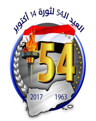 ثورة 14 أكتوبر.. من المهد الى النصر