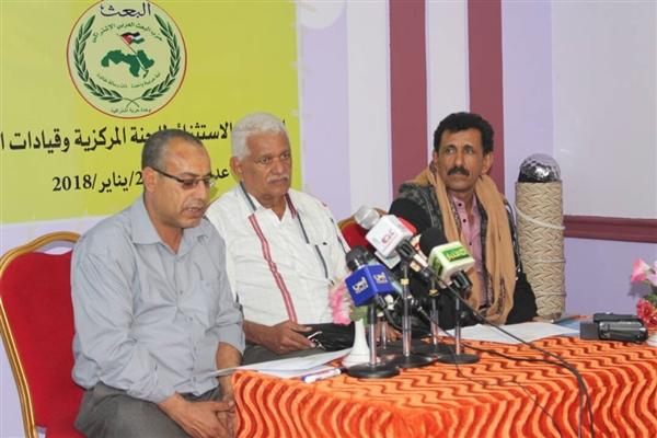 أكد دعمه للشرعية وطالب بسرعة تحرير تعز.. حزب البعث اليمني ينتخب قيادة مؤقتة في عدن