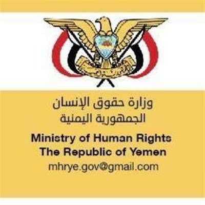 Human Rights Ministry: Govt won't be lenient with human rights abuses