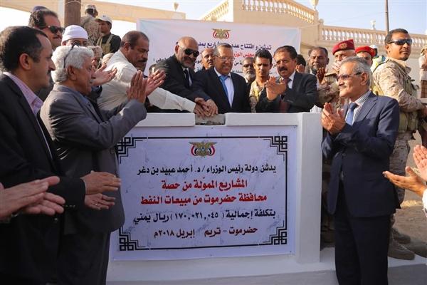 رئيس الوزراء يدشن عدد من المشاريع في مدينة تريم بمحافظة حضرموت