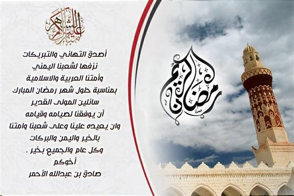 الشيخ صادق الاحمر يهنئ الشعب اليمني والأمتين العربية والاسلامية بمناسبة حلول شهر رمضان المبارك