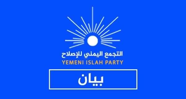 Islah congratulates public on Ramadan, calls for helping the needy