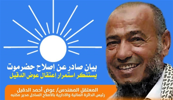 Hadhramout's Islah office calls for release of al-Dokeil