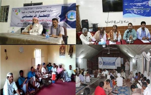 سياسيون: الإصلاح صاحب عمق وريادة للعمل المدني في جنوب اليمن