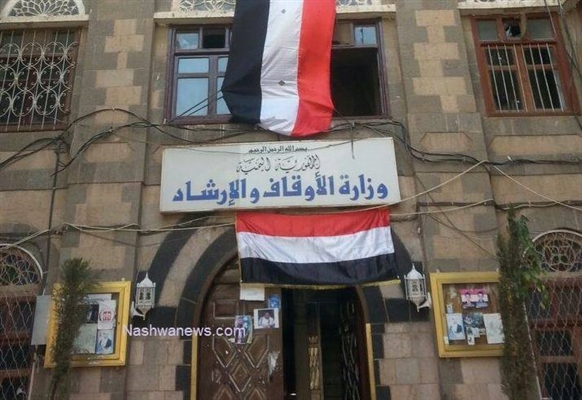Endowment Ministry condemns Houthi destruction of its archive