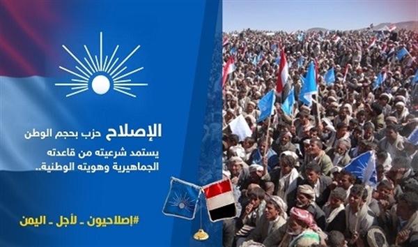 شبوة.. سياسيون يهنئون الإصلاح بذكرى تأسيسه ويدعون لتوحيد الجهود لبناء اليمن الاتحادي