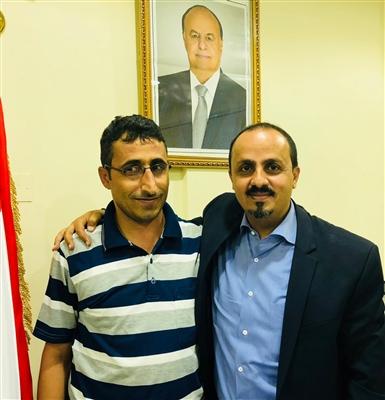 وزير الاعلام يستقبل الصحفي عبدالله المنيفي الذي قضى أكثر من عامين في سجون الحوثي