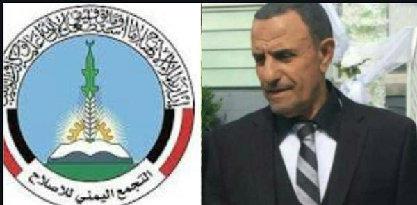 إصلاح الضالع ينعي عضو مجلس شواره الشيخ