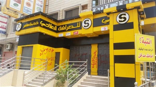 أكثر من 105 محل للصرافة في عدن تعمل بصفة غير قانونية والنيابة تحيل ملاكها للمحاكمة