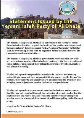 Statement Issued by the Yemeni Islah Party of Al Dhala