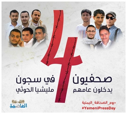 IFJ condemns use of 10 Yemeni journalist as bargaining chips