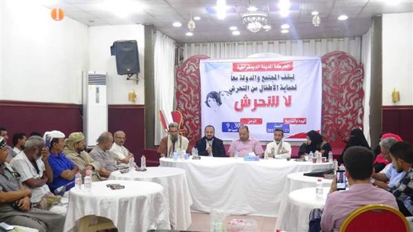 انتشار ظاهرة التحرش بالأطفال في عدن وسط دعوات للتصدي لها