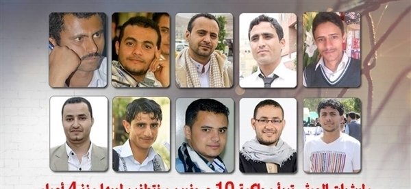 Houthis transfer Yemeni journalists to solitary cells