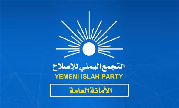 Islah party condemns attacks on Saudi oil pumping stations
