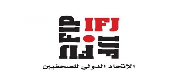 IFJ demands journalists to pay salaries of journalists