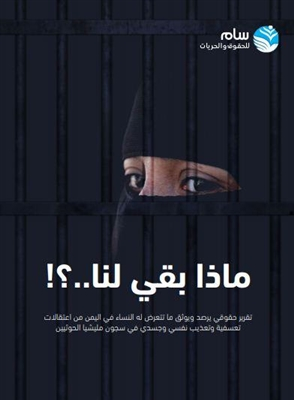 Organization: Female detainees vulnerable to torture in Houthis-run prisons
