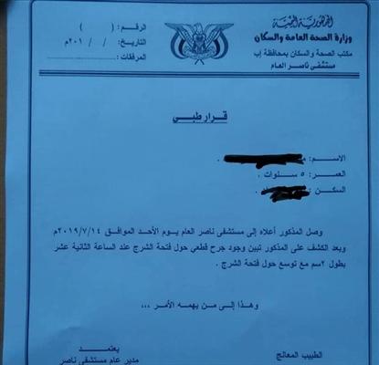 تعرض طفل للاختطاف والاغتصاب في إب وقيادات حوثية تسعى للتدخل لصالح الجاني