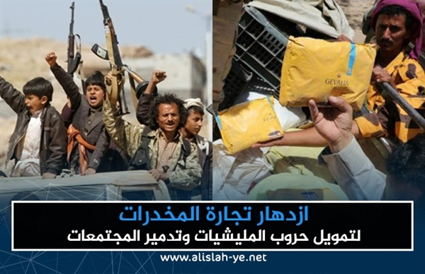 Drug business flourishes in Houthis-held areas