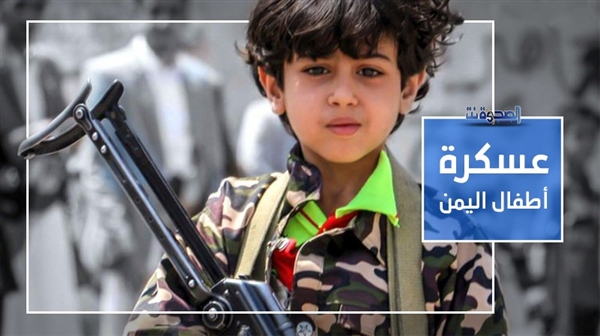 Houthis organize 4,000 children school camps