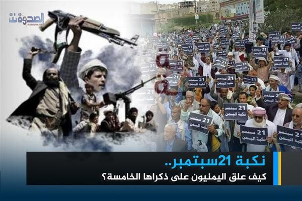 نكبة 21سبتمبر.. كيف تحدث اليمنيون في ذكراها الخامسة؟