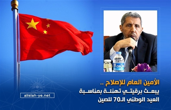 Islah party congratulates Chinese Communist party on China's day