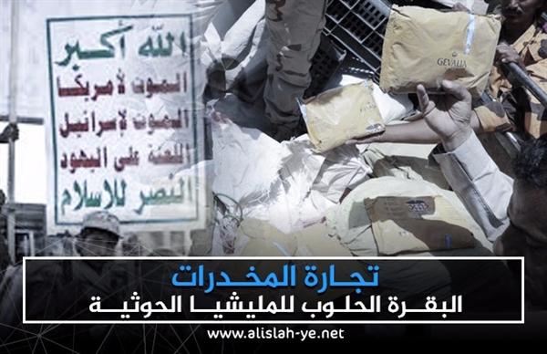 """تخلط بالمخدرات.. """"الشمة"""" مسحوق الحوثي السحري لسحق المجتمع"""