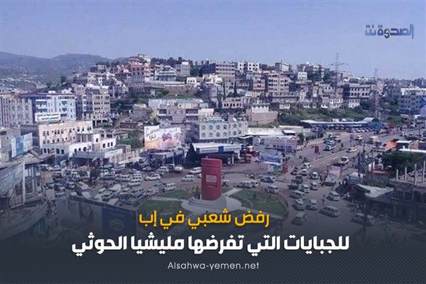 Houthis continue imposing illegal taxations on Yemenis