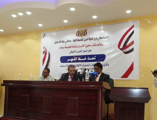 Houthis commit 25,000 abuses against civilians in Sana'a