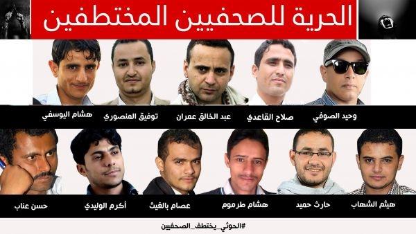 صحفيون: مظلومية الصحفيين المختطفين أكبر مظلومية في تاريخ الصحافة اليمنية