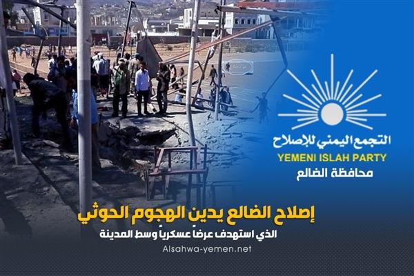 إصلاح الضالع يدين الهجوم الحوثي الذي استهدف عرضاً عسكرياً وسط المدينة