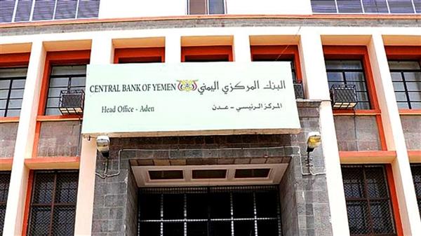 البنك المركزي اليمني يؤكد عدم قانونية أي تعليمات تصدر عن فرع البنك في صنعاء