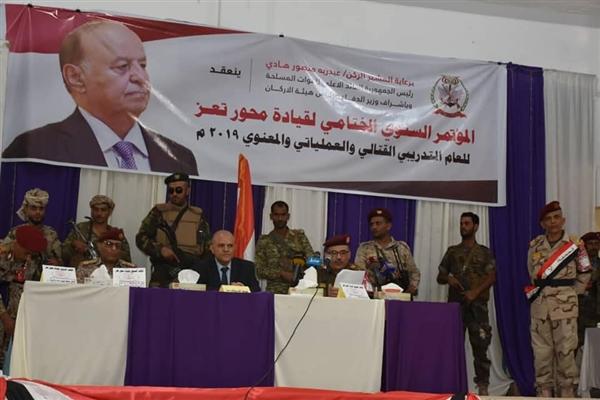 انعقاد المؤتمر السنوي الختامي لمحور تعز ودعوات لتوحيد الصفوف واستكمال التحرير
