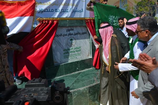 البرنامج السعودي يدشن مشروع تأهيل وتطوير مطار عدن