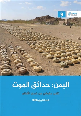 Rights Radar: Houthis' landmines killed nearly 600 people