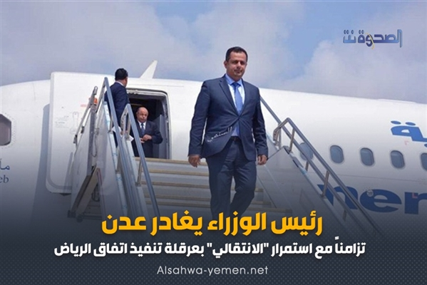 Prime minister leaves Aden amid obstruction of Al-Riyadh agreement implementation