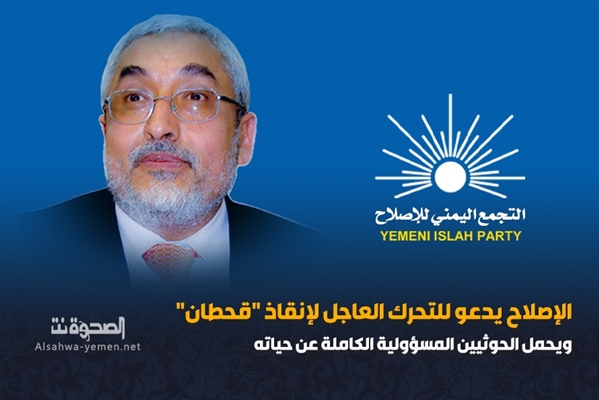 Islah calls for swift move to save Qahtan