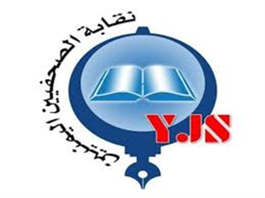 YJS values struggling of Yemeni journalists, renews calls for release of detained journalists