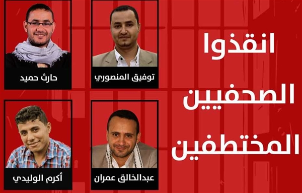 Journalists and human rights activists demand swift move to save detained journalists