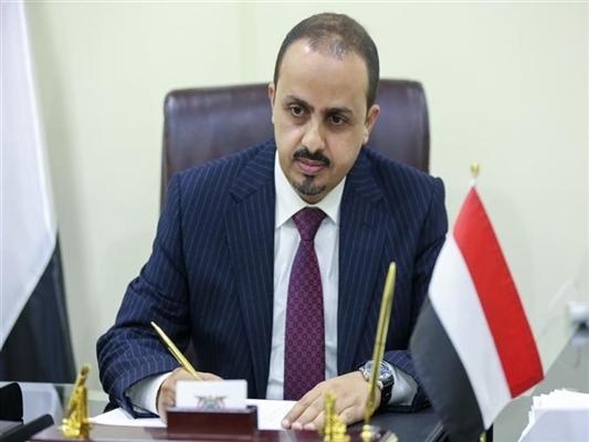 الإرياني: تنظيم المملكة لمؤتمر المانحين يجسد دورها الرائد في دعم الشعب اليمني